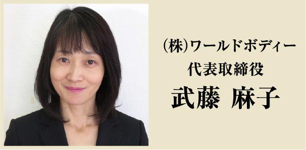 ㈱ワールドボディー 代表取締役 武藤 麻子